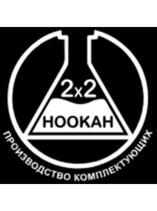 2x2 Hookah